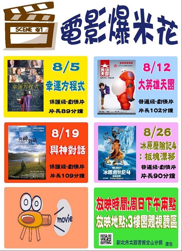【新北市立圖書館金山分館】8月電影爆米花