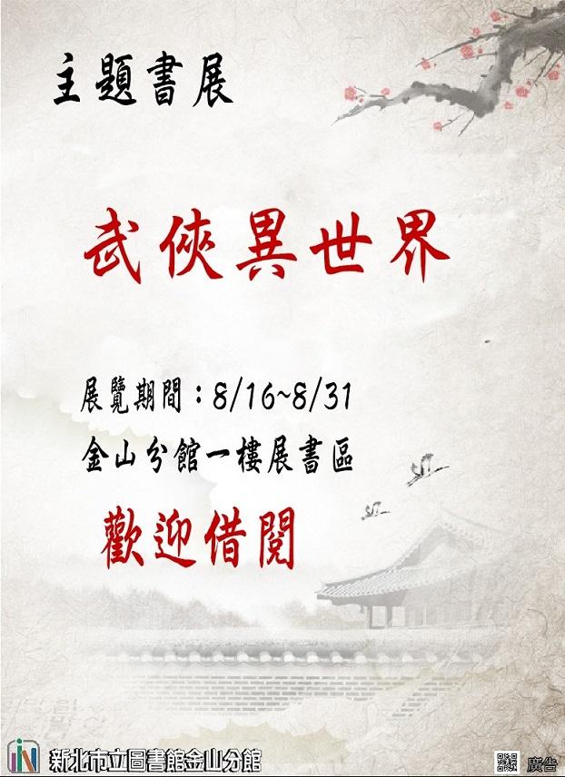 【新北市立圖書館金山分館】8月主題書展「武俠異世界」