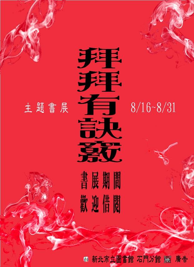 【新北市立圖書館石門分館】8月主題書展「拜拜有訣竅」