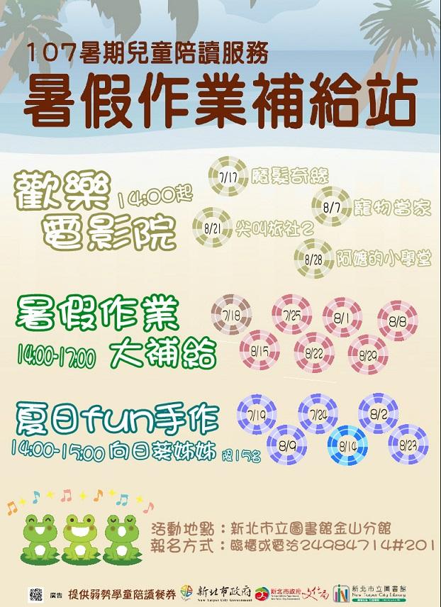 【新北市立圖書館金山分館】暑假作業補給站:夏日Fun手作