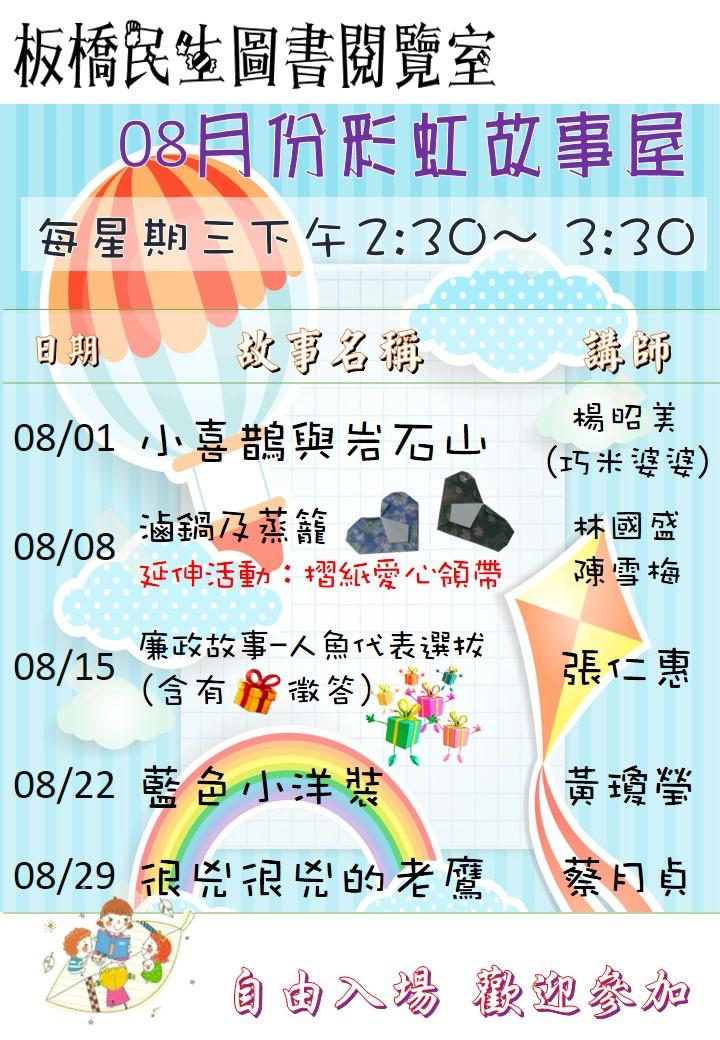8月彩虹故事屋