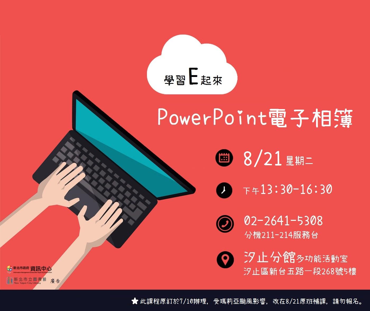 汐止分館 powerpoint電子相簿