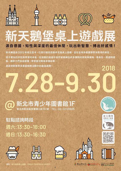 7/28(六)~9/30(日)「新天鵝堡桌上遊戲展」