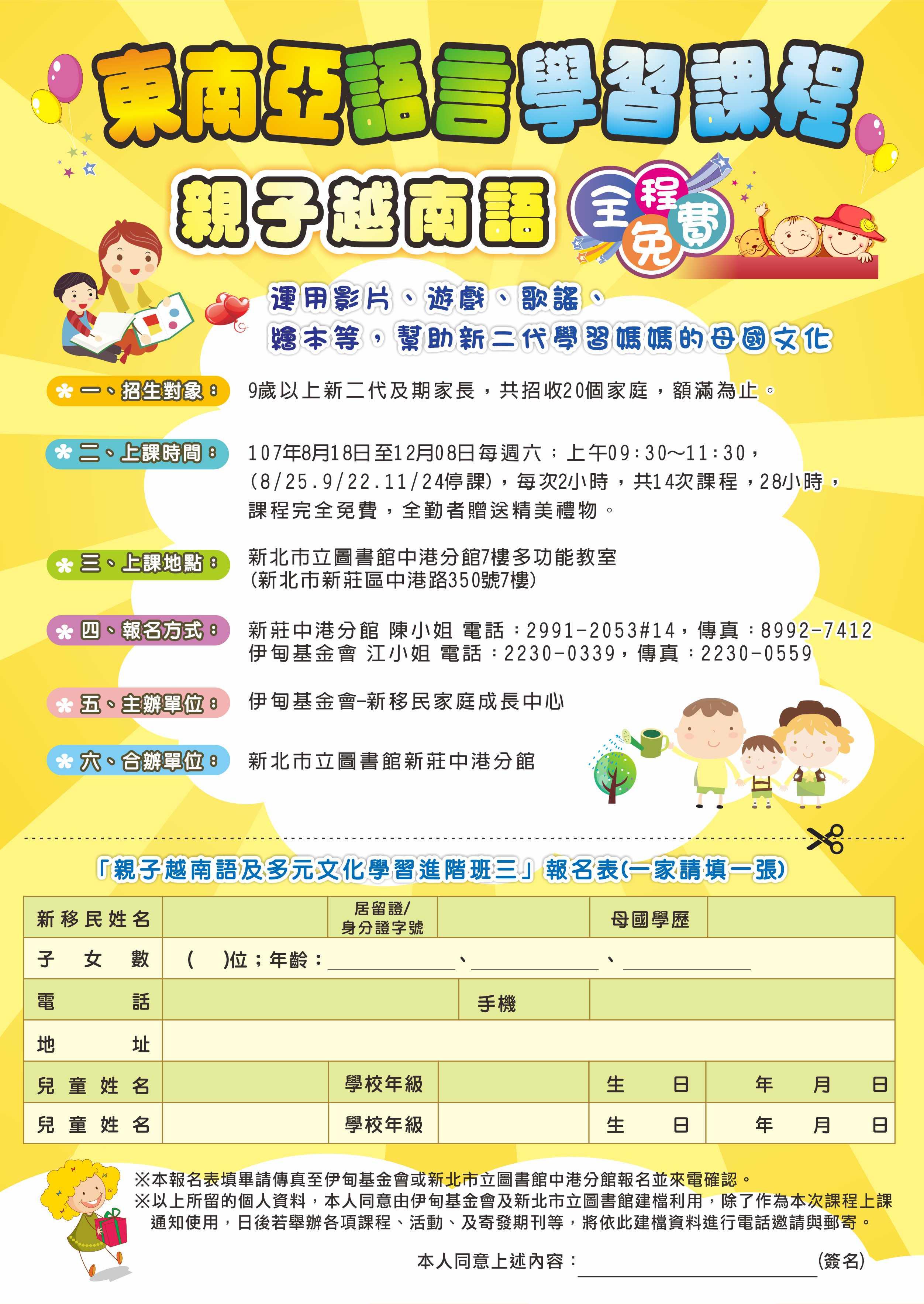 東南亞語言學習課程