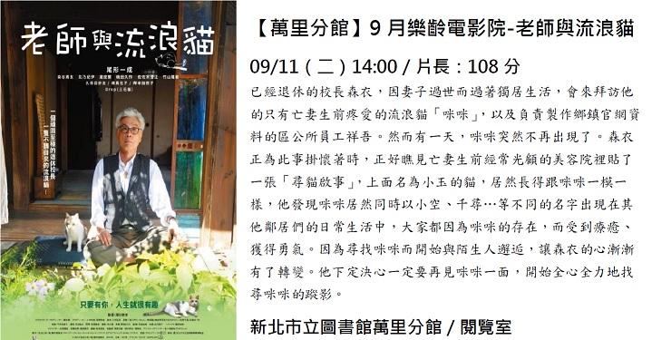 【新北市立圖書館萬里分館】9月樂齡電影院
