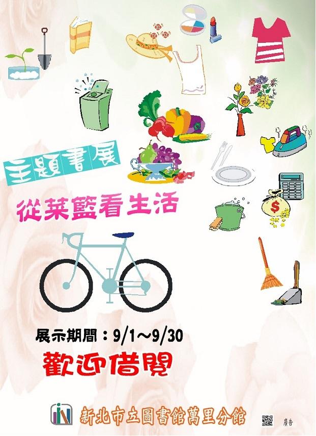 【新北市立圖書館萬里分館】9月主題書展「從菜籃看生活」