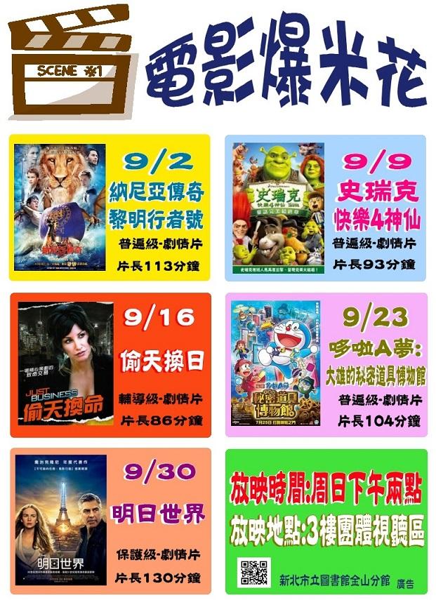 【新北市立圖書館金山分館】9月電影爆米花