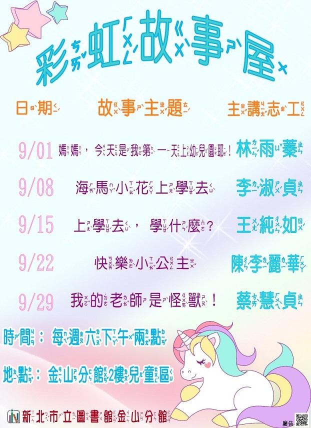 【新北市立圖書館金山分館】9月彩虹故事屋