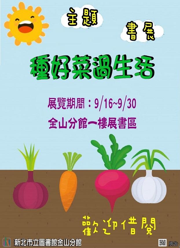 【新北市立圖書館金山分館】9月主題書展「種好菜過生活」