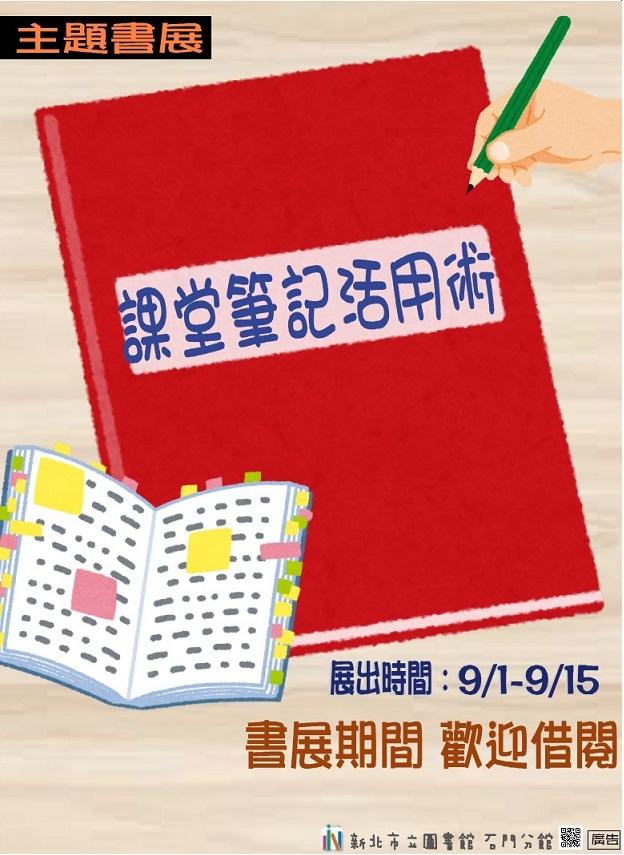 【新北市立圖書館石門分館】9月主題書展「課堂筆記活用術」