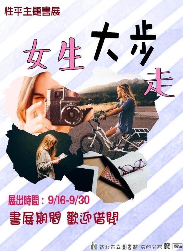【新北市立圖書館石門分館】9月主題書展「女生大步走」