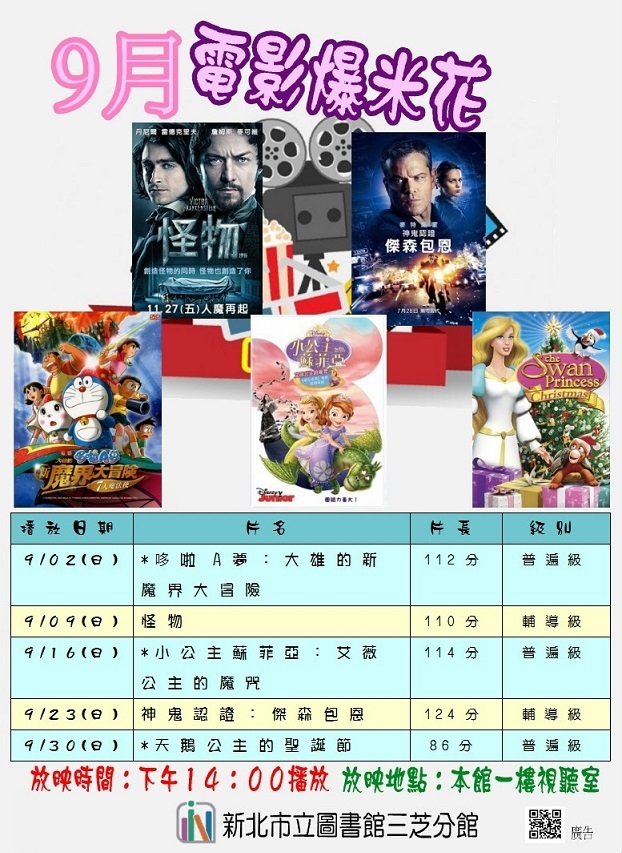 【新北市立圖書館三芝分館】9月電影爆米花