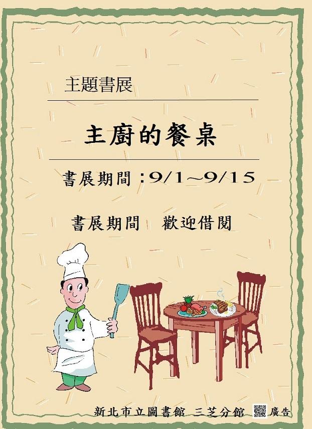 【新北市立圖書館三芝分館】9月主題書展「主廚的餐桌」