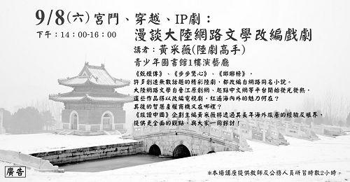 9/8(六)「宮鬥、穿越、IP劇:漫談大陸網路文學改編戲劇」主題講座/黃采薇