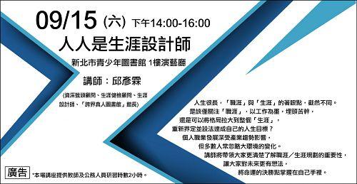 9/15(六)「人人是生涯設計師」主題講座