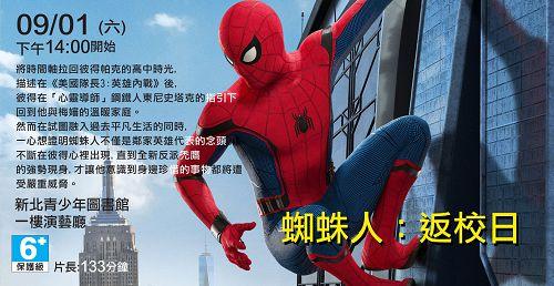 9/1(六)1400-1600《蜘蛛人:返校日》(護)133分/科幻、動作、冒險