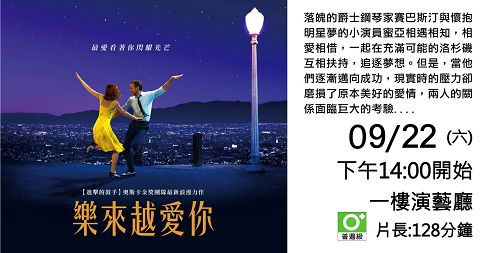9/22(六)1400-1600《樂來越愛你》(普)128分/劇情