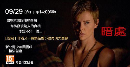 9/29(六)1400-1600《暗處》(輔)113分/懸疑、驚悚