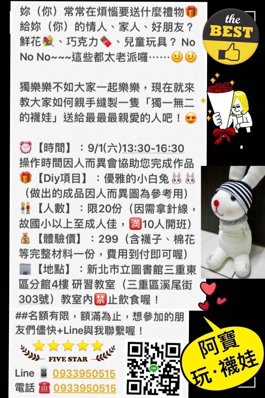 【三重東區分館】107年9月1日13:30-16:30「襪子娃娃」課程