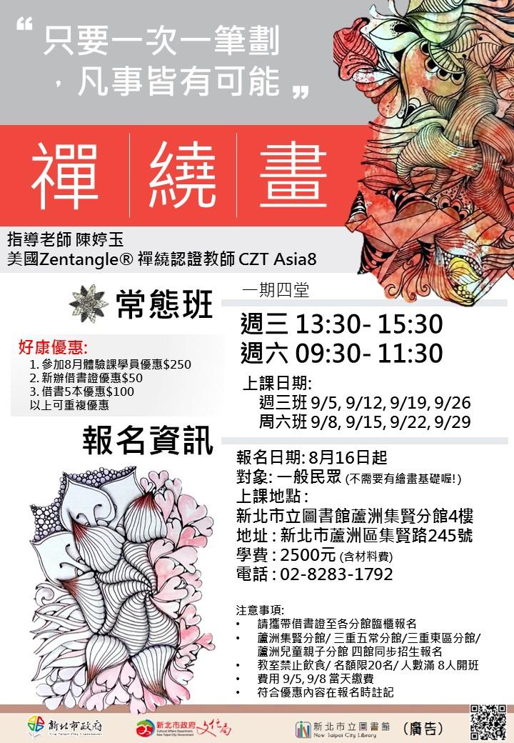 【蘆洲集賢分館】107年9月「禪繞畫」課程/陳婷玉老師