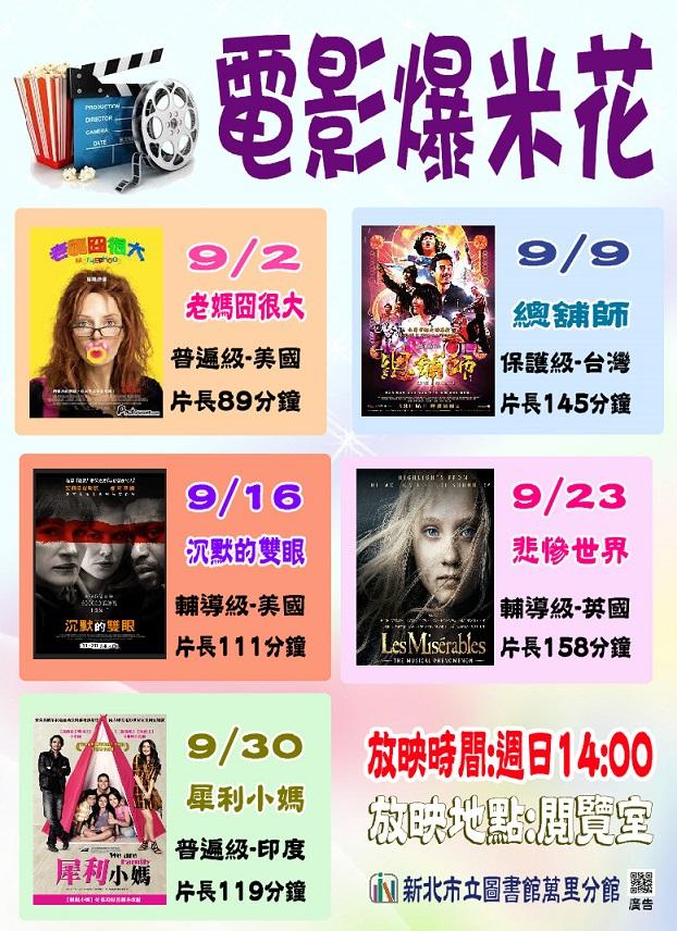 【新北市立圖書館萬里分館】9月電影爆米花