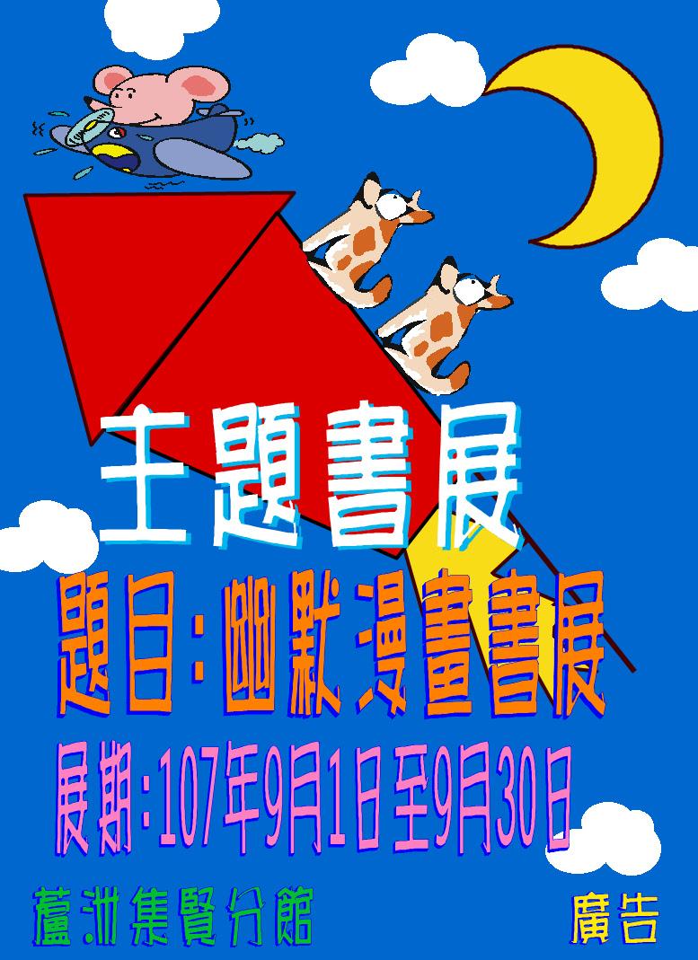 【蘆洲集賢分館】107年9月主題書展-「幽默漫畫書」