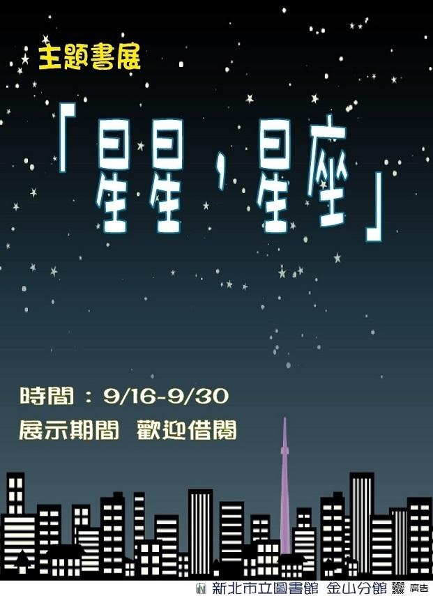 【新北市立圖書館金山分館】9月主題書展「星星,星座」