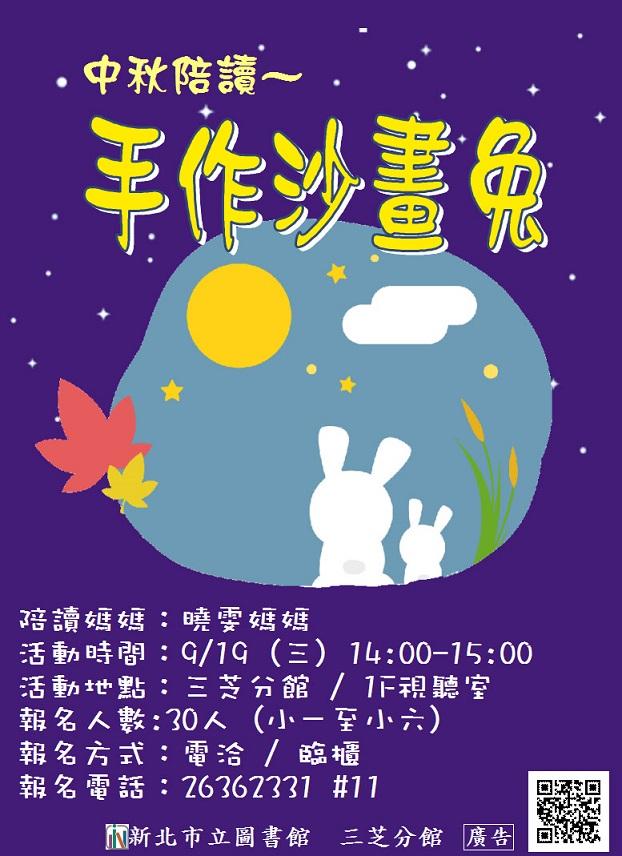 【新北市立圖書館三芝分館】幸福陪讀~手作沙畫兔