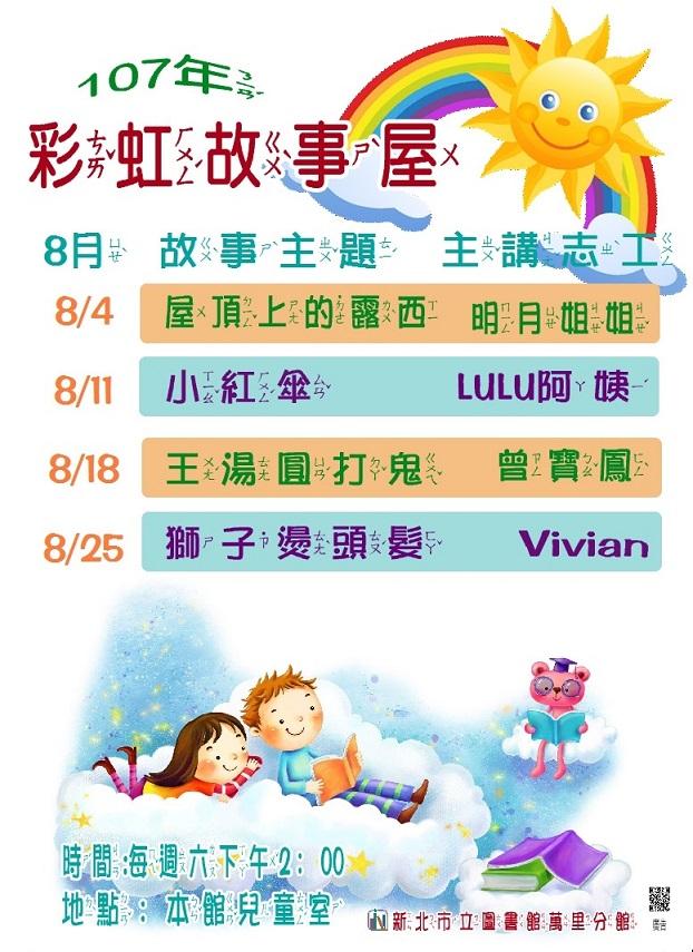 【新北市立圖書館萬里分館】8月彩虹故事屋