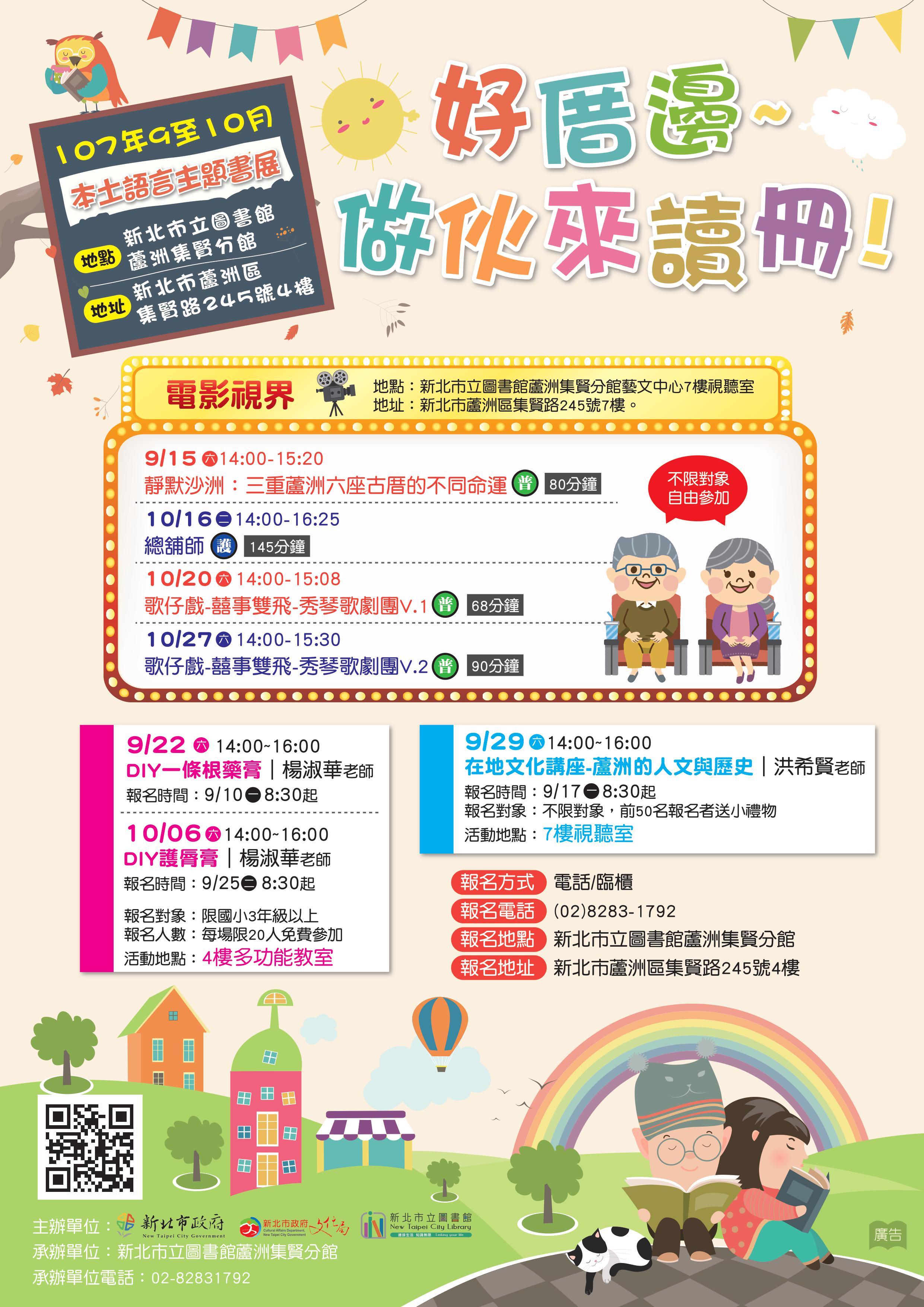 【蘆洲集賢分館】107年9月至10月本土語言主題書展