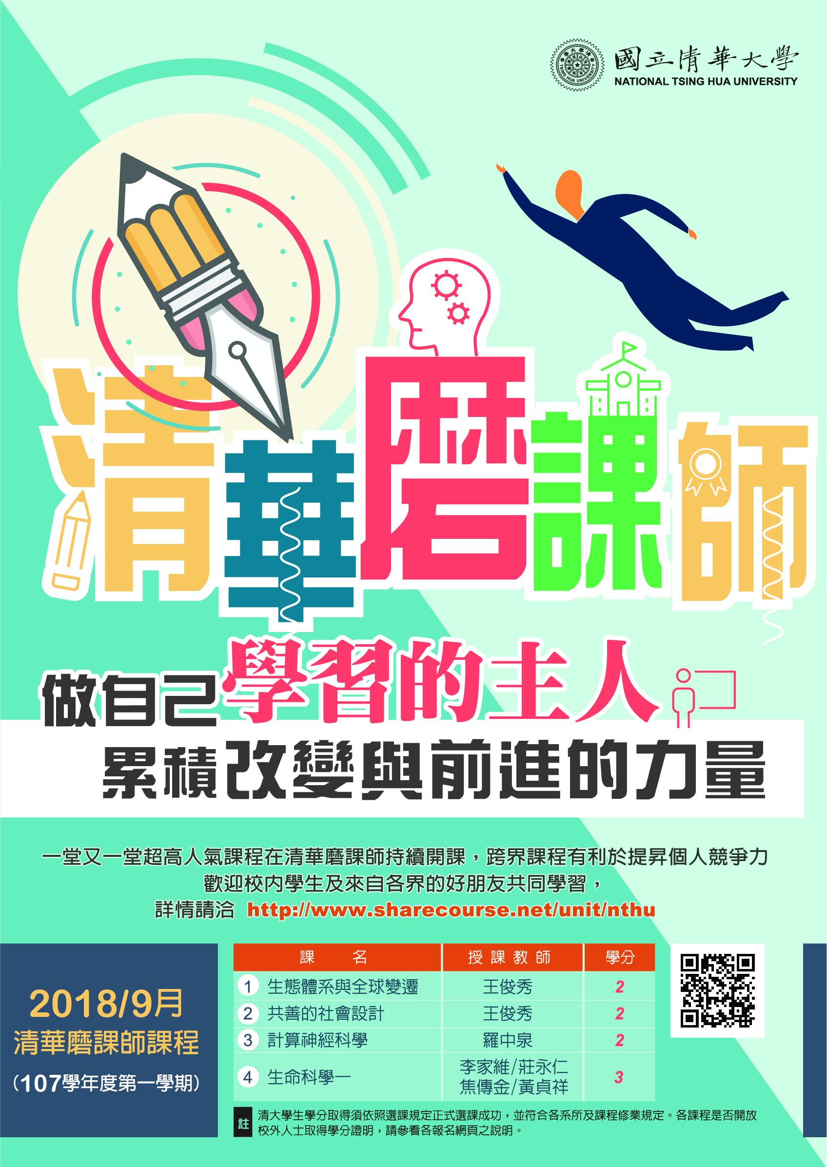 清華大學摩課師海報