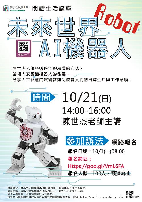 未來世界─AI機器人
