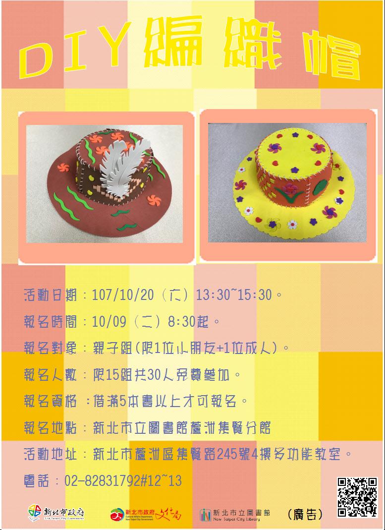【蘆洲集賢分館】107年10月20日(六)13:30-15:30「DIY編織帽」