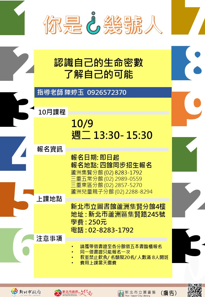 【蘆洲集賢分館】107年10月9日(二)13:30-15:30「你是?幾號人」陳婷玉老師