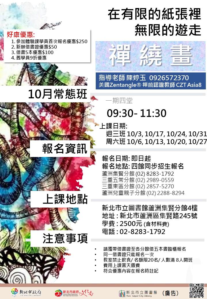 【蘆洲集賢分館】107年10月「禪繞畫」常態班課程/陳婷玉老師