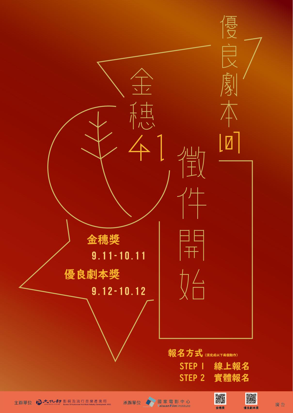 2018金穗獎