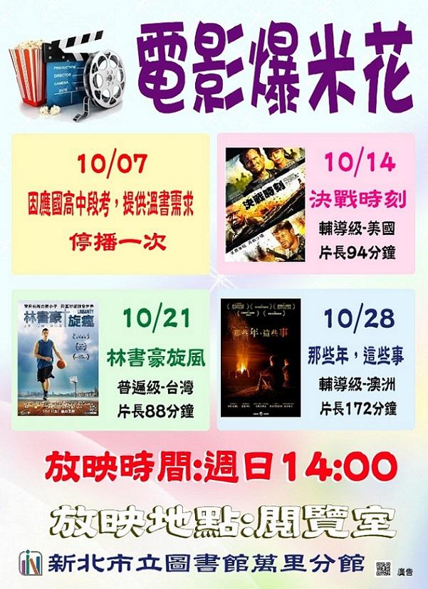 【新北市立圖書館萬里分館】10月電影爆米花