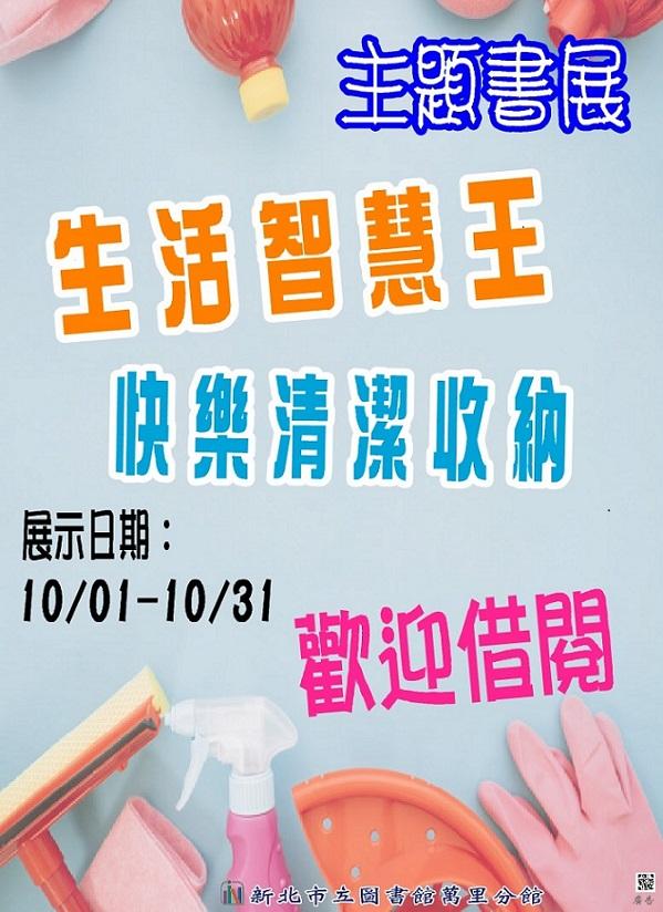 【新北市立圖書館萬里分館】10月主題書展「生活智慧王-快樂清潔收納」