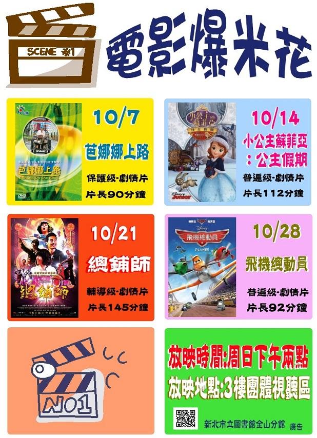【新北市立圖書館金山分館】10月電影爆米花