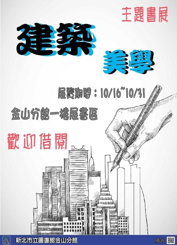 【新北市立圖書館金山分館】10月主題書展「建築美學」