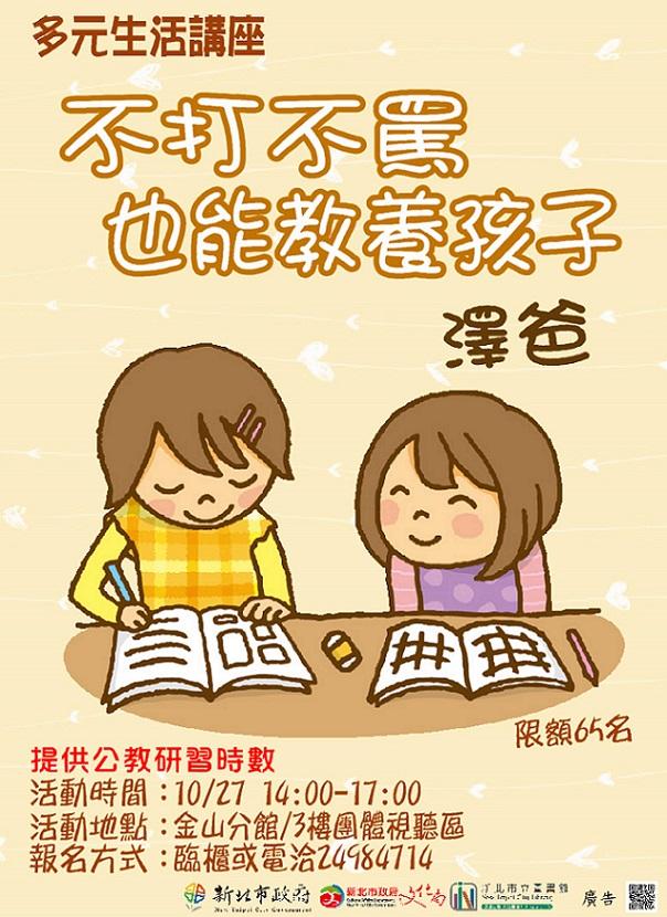 【新北市立圖書館金山分館】多元生活系列講座:不打不罵也能教養孩子