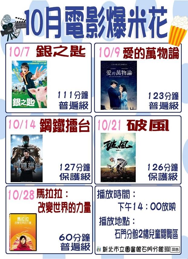 【新北市立圖書館石門分館】10月電影爆米花