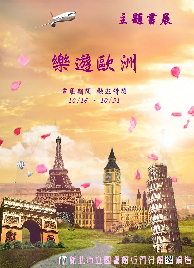 【新北市立圖書館石門分館】10月主題書展「樂遊歐洲」