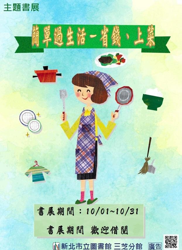 【新北市立圖書館三芝分館】10月主題書展「簡單過生活-省錢、上菜」