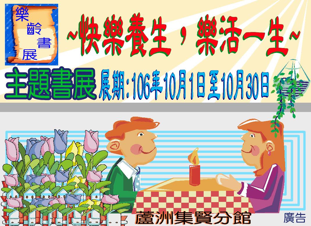 【蘆洲集賢分館】107年10月主題書展-「幽默漫畫書」