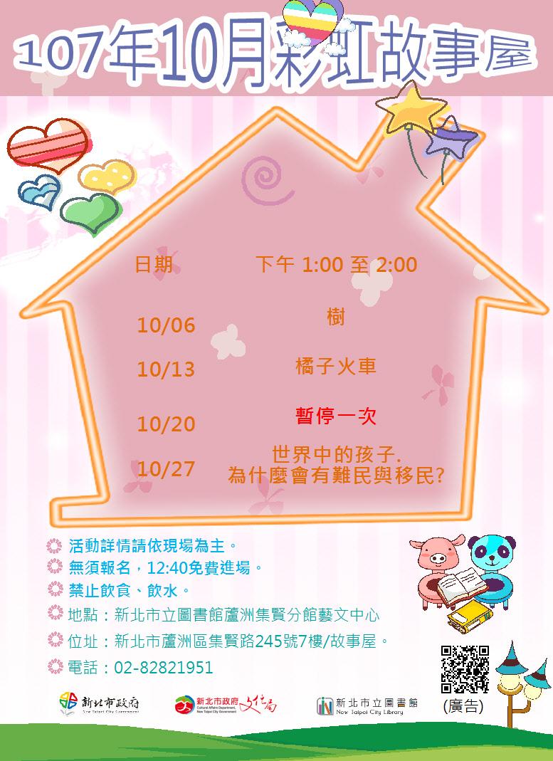 【蘆洲集賢分館藝文中心】107年10月「彩虹故事屋」