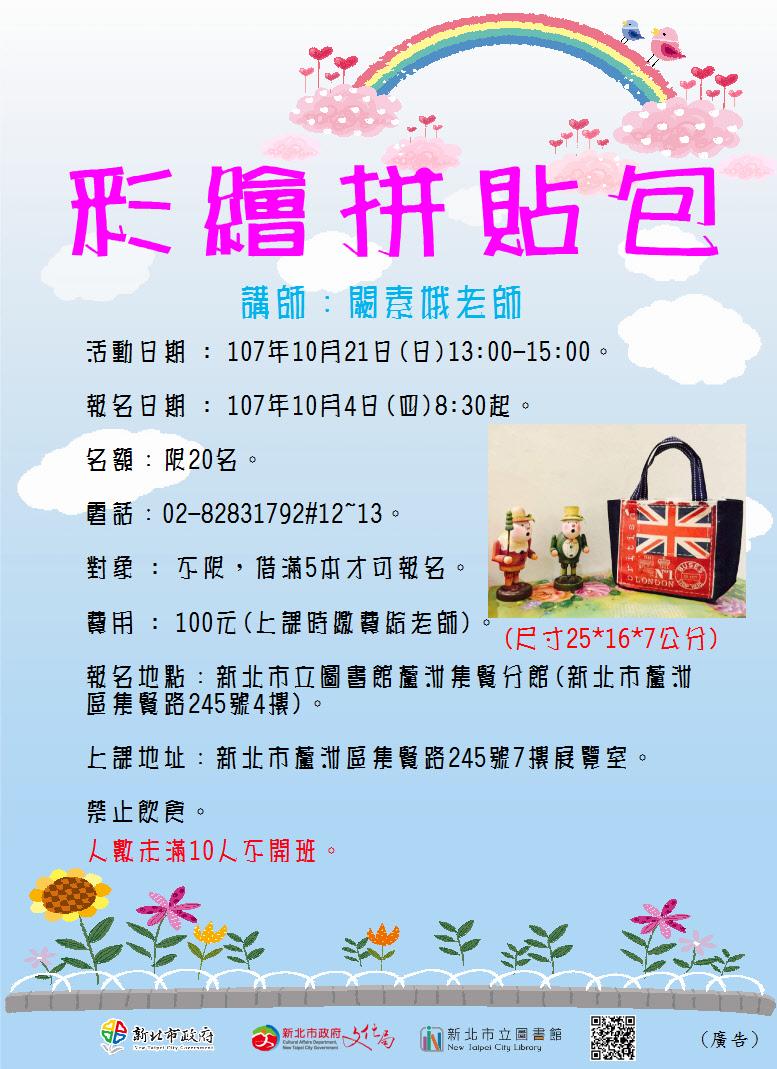 【蘆洲集賢分館】107年10月21日(日)13:00-15:00「彩繪拼貼包」