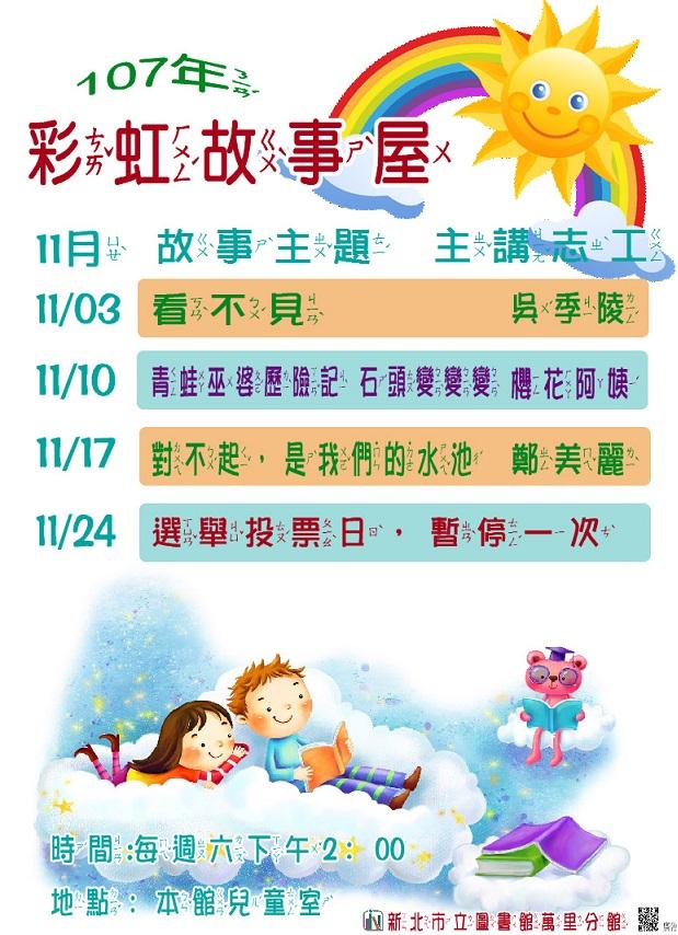 【新北市立圖書館萬里分館】11月彩虹故事屋