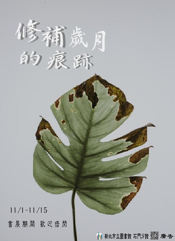 【新北市立圖書館石門分館】11月樂齡書展「修補歲月的痕跡」