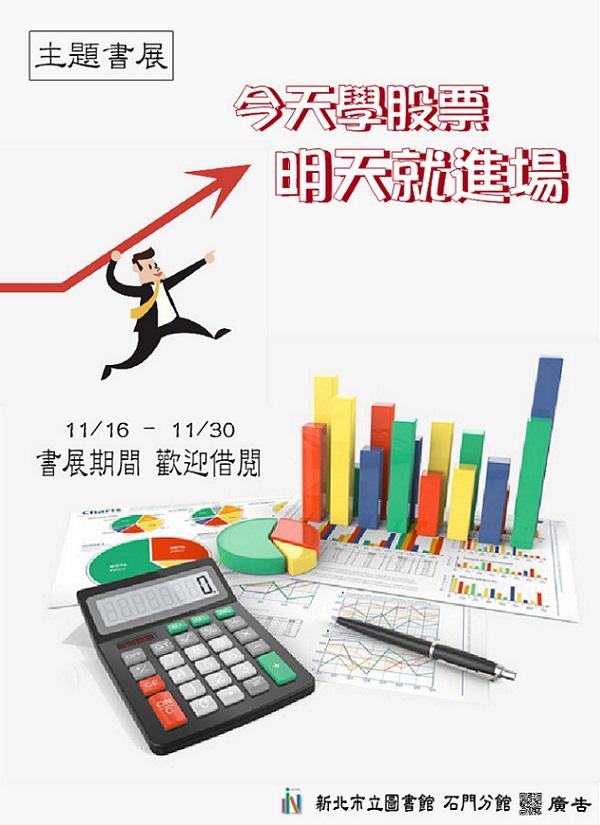 【新北市立圖書館石門分館】11月主題書展「今天學股票明天就進場」